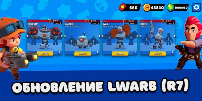 Апрельское обновление LWARB Beta (R7) - новые бойцы