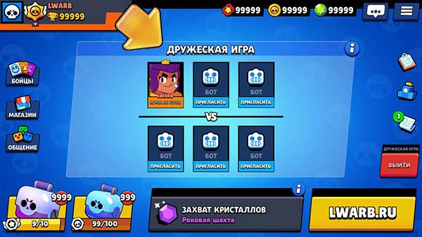 Дружеская игра - LWARB