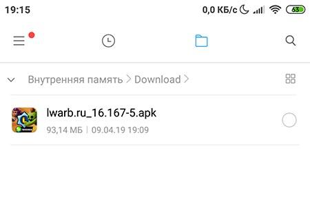 Открыть LWARB для установки APK