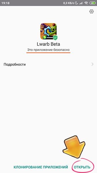 Открыть обновленный LWARB на Android устройстве